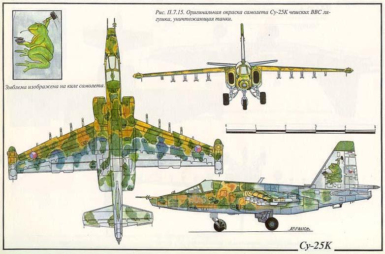"""Из эфектных и оригинальных окрасок Су-25 есть ещё весьма известный чешский  """"Жабак """" (по-чешски  """"жабак """" это жаба-самец) ."""